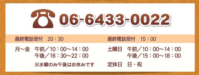 お電話番号・営業時間